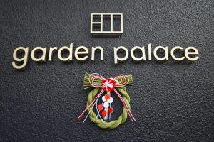 gardenpalce_palau正月飾り