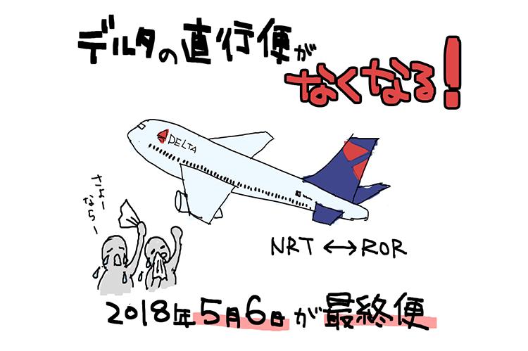 パラオへのデルタ直行便がなくなる!?成田からの行き方が変わるかも(2018/7/19追記:「スカイマーク、来年6月にサイパン線開設へ、パラオ線も」)