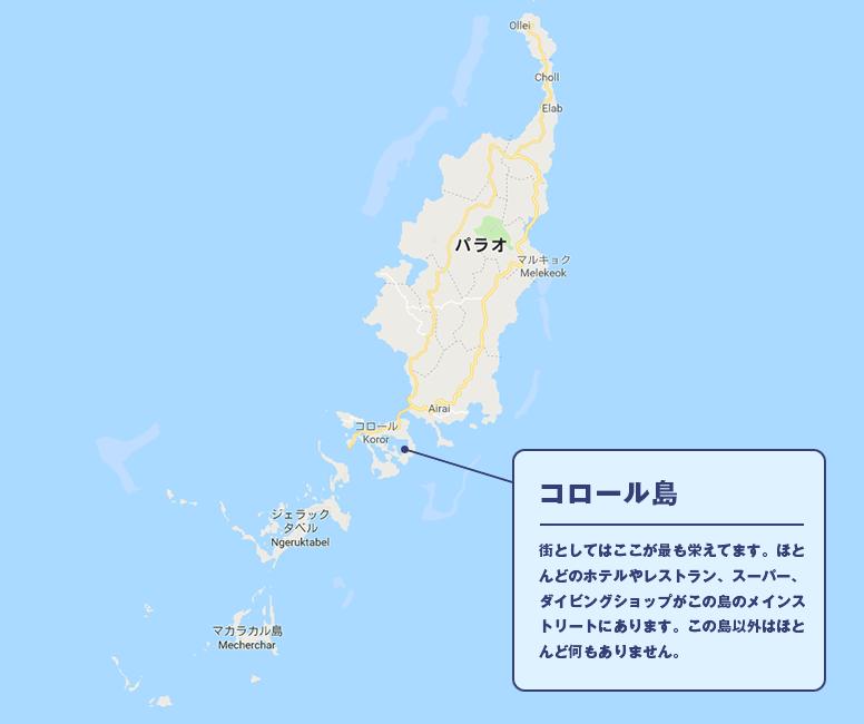パラオ全体地図